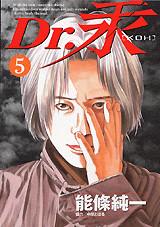 Dr.汞(5)