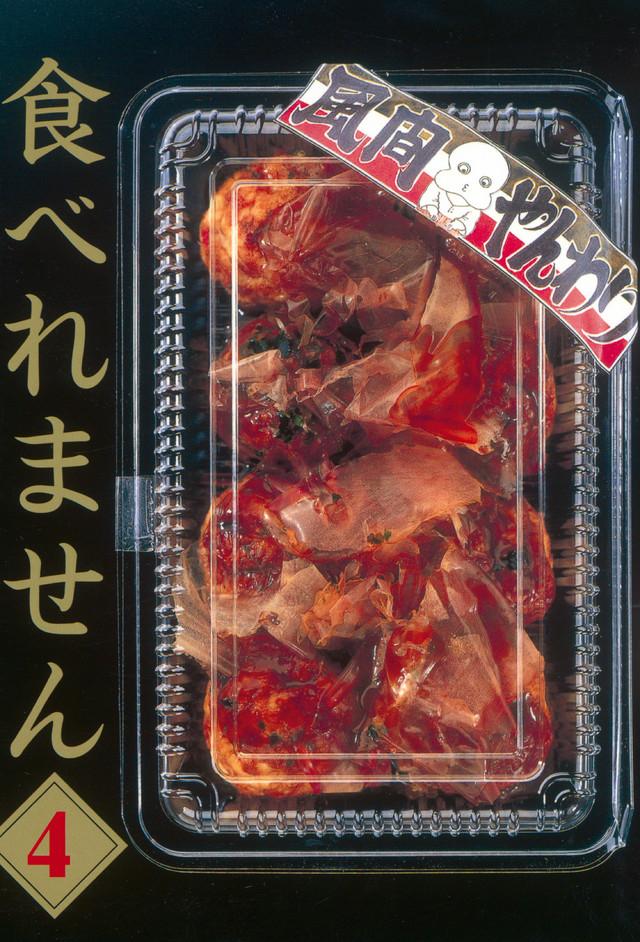 食べれません(4)