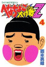 へなちょこ大作戦Z(4)