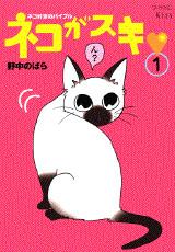ネコがスキ (1)