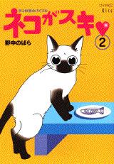 ネコがスキ (2)