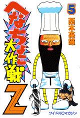 へなちょこ大作戦Z(5)
