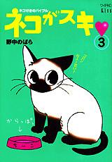 ネコがスキ (3)