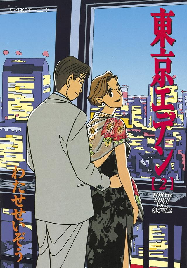 東京エデン(2) <完>