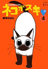 ネコがスキ (4)