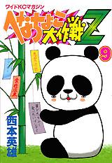 へなちょこ大作戦Z(9)