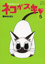 ネコがスキ (5)