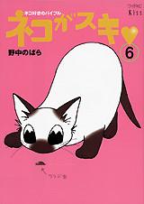 ネコがスキ (6)