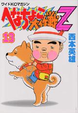 へなちょこ大作戦Z(13)