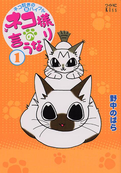 ネコ様の言うなり(1)