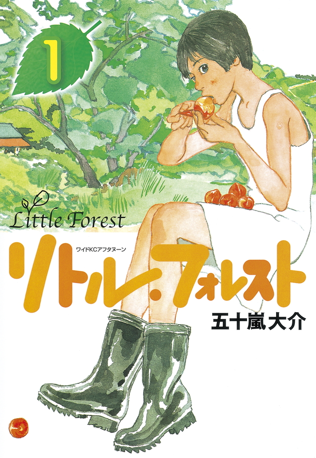 リトル・フォレスト(1)