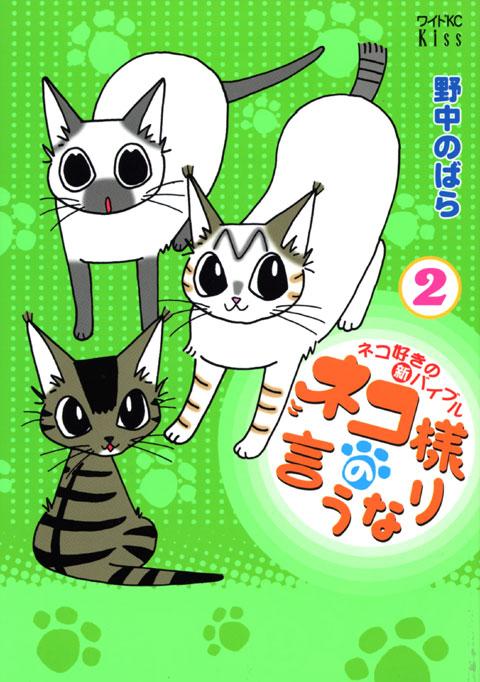 ネコ様の言うなり(2)