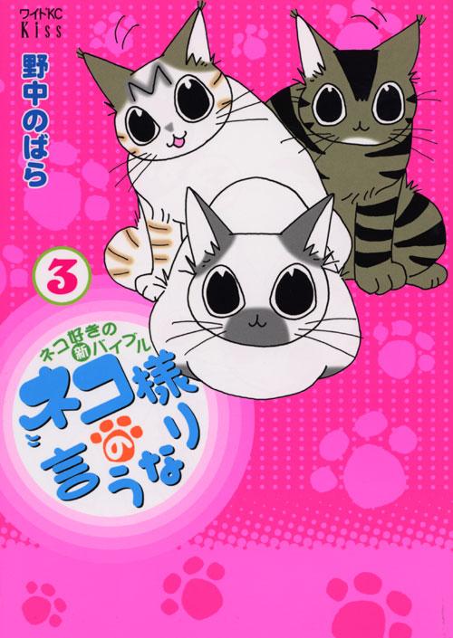 ネコ様の言うなり(3)
