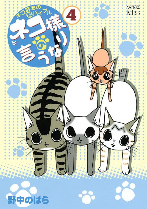 ネコ様の言うなり(4)