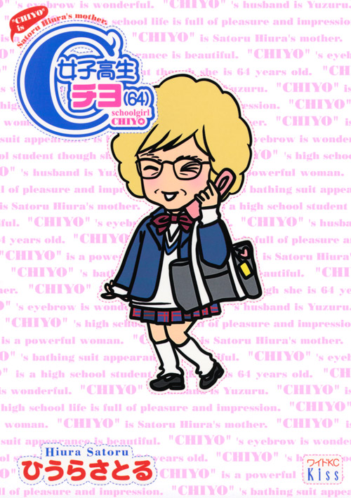 女子高生チヨ (64)