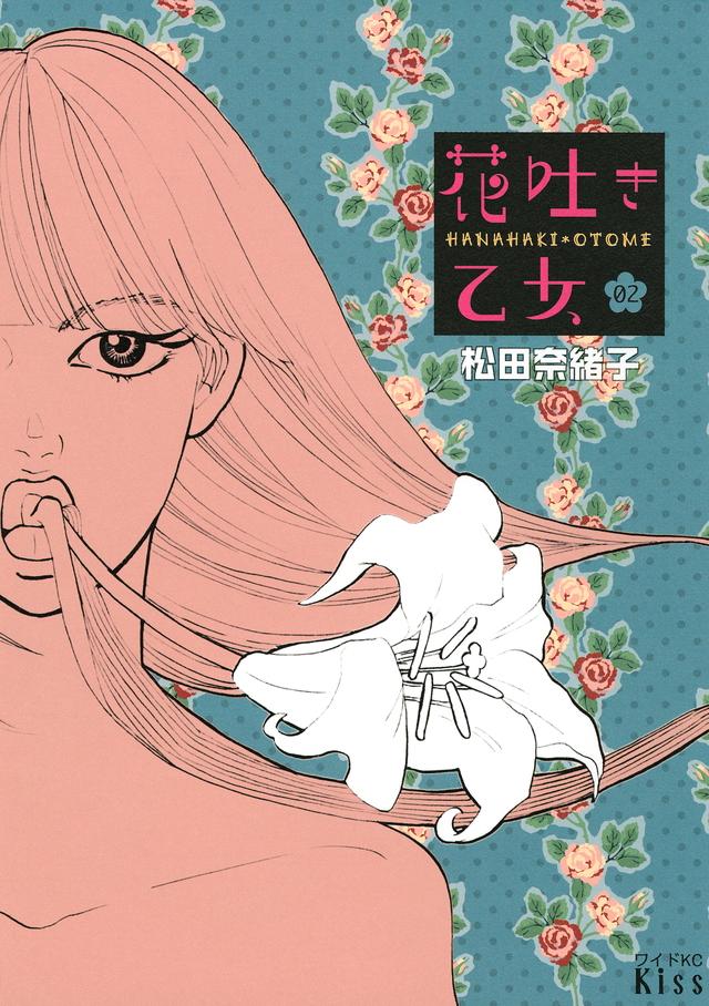 花吐き乙女(2)