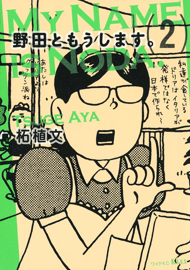 野田ともうします。(2)