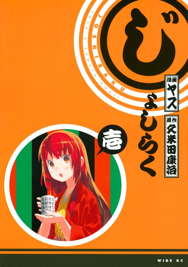じょしらく(1)
