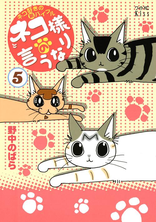 ネコ様の言うなり(5)