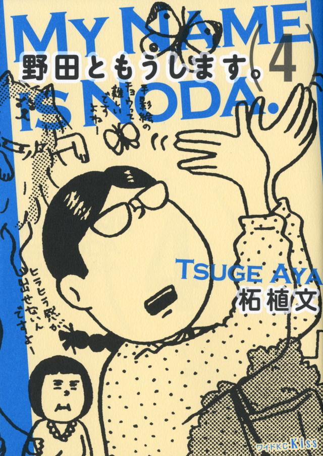 野田ともうします。(4)