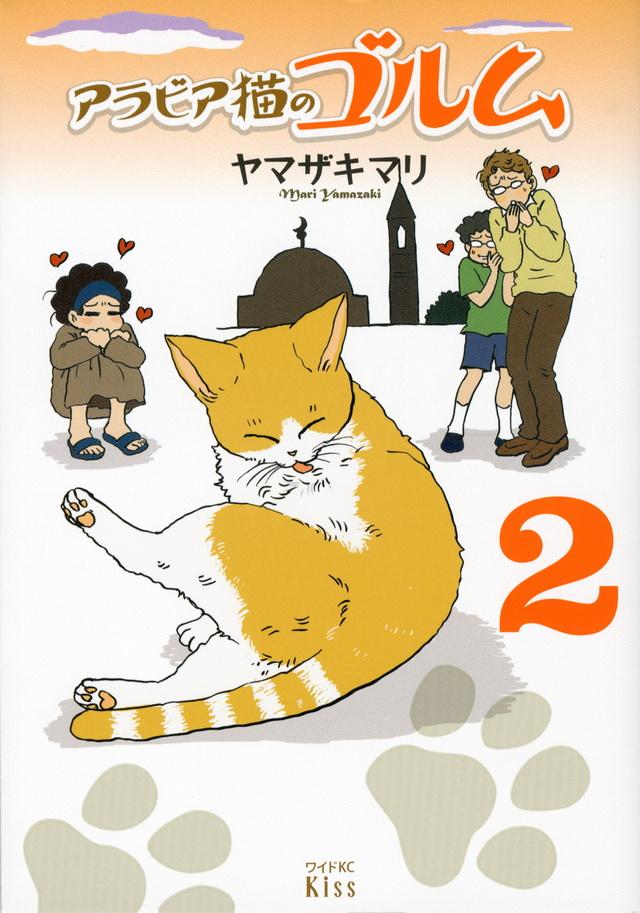 アラビア猫のゴルム(2)