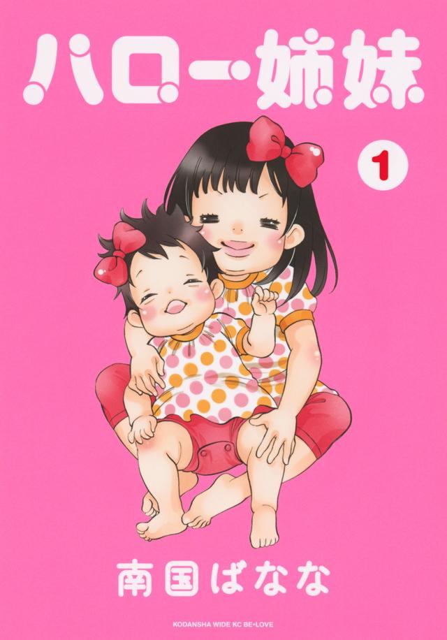 ハロー姉妹(1)