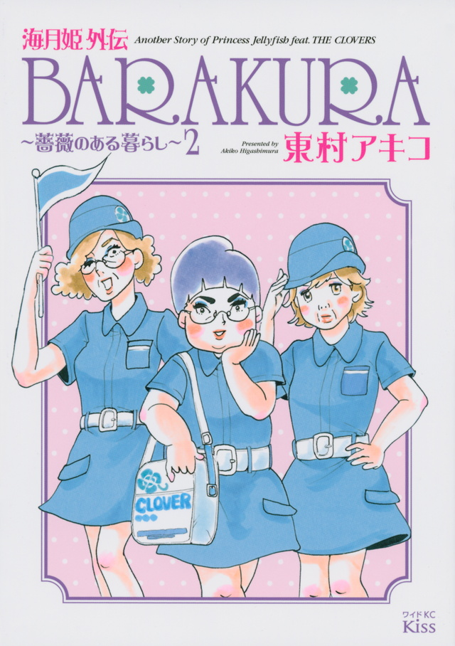 海月姫外伝 BARAKURA~薔薇のある暮らし~(2)<完>