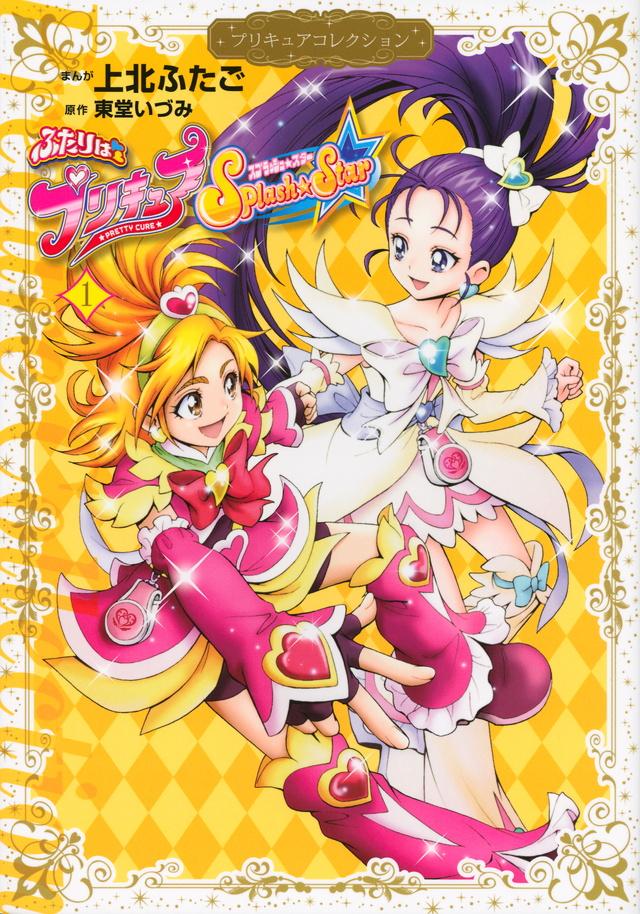 ふたりはプリキュア Splash☆Star1 プリキュアコレクション