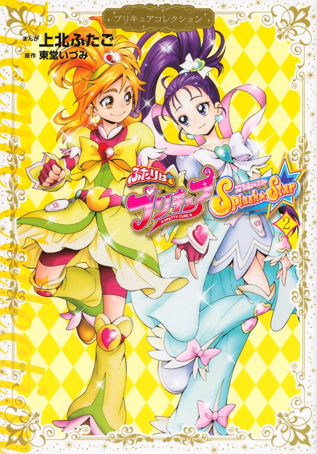 ふたりはプリキュア Splash☆Star2 プリキュアコレクション