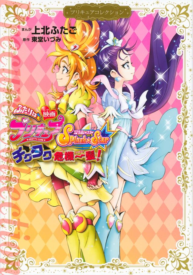 映画 ふたりはプリキュア Splash☆Star チクタク危機一髪! プリキュアコレクション