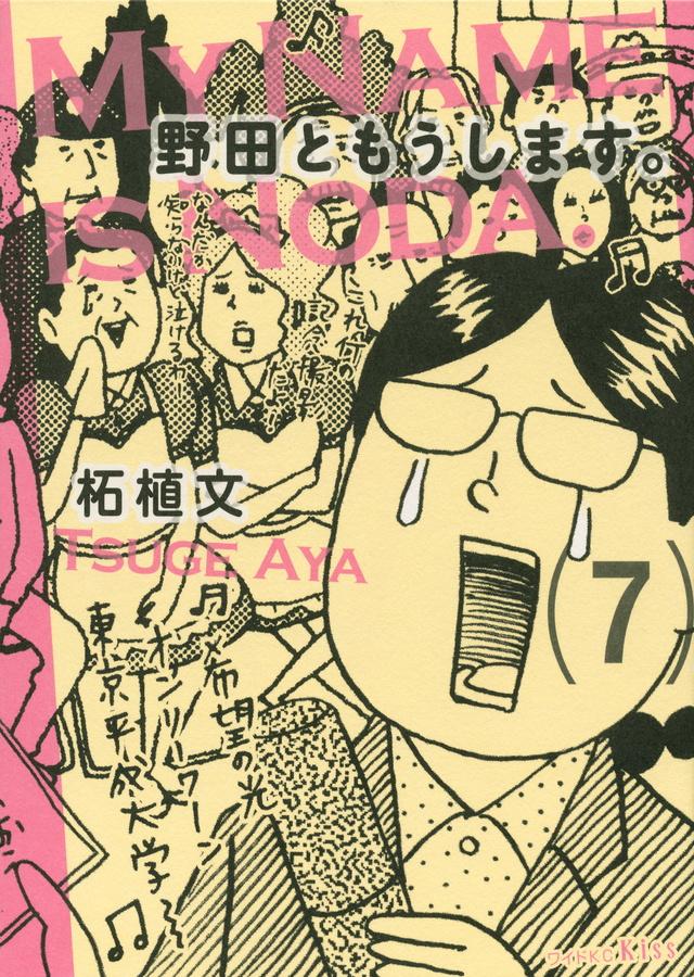 野田ともうします。(7)<完>