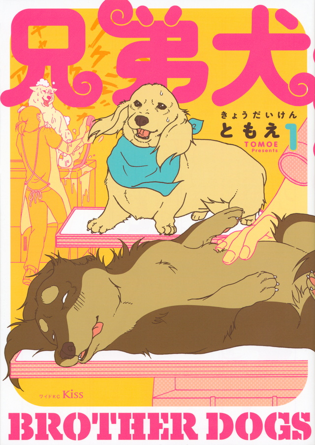 兄弟犬(1)