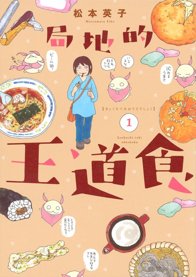 『局地的王道食(1)』書影