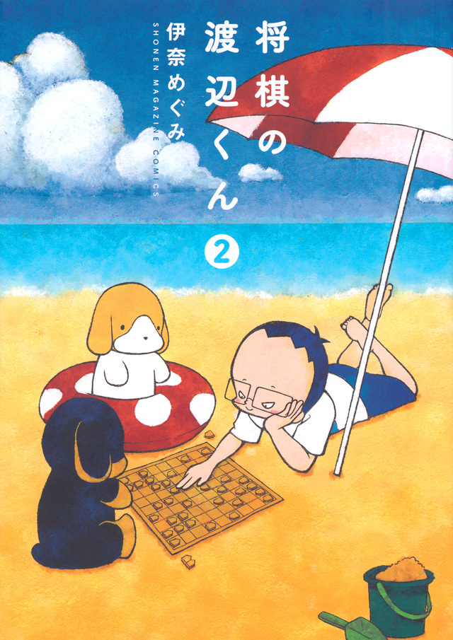 将棋の渡辺くん(2)