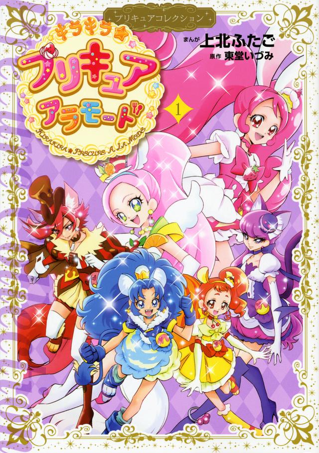 キラキラ☆プリキュアアラモード(1)プリキュアコレクション