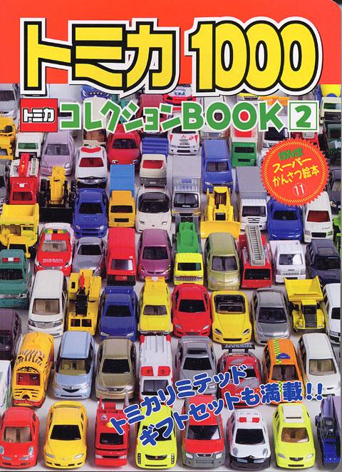 トミカ1000コレクションBOOK(2)