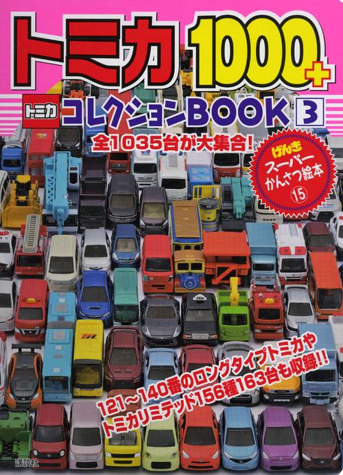 トミカ1000+コレクションBOOK(3)