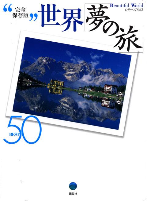 完全保存版 世界「夢の旅」BEST50シリーズVol.3