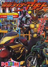 仮面ライダーアギト(2)