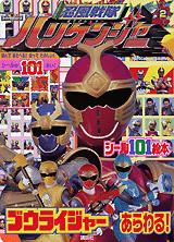 忍風戦隊ハリケンジャー(2)