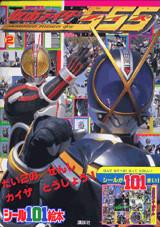 仮面ライダーファイズ(2)