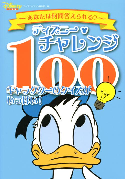 ディズニー・チャレンジ 100 キャラクターのクイズがいっぱい!
