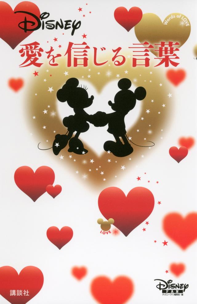 ディズニー 愛を信じる言葉