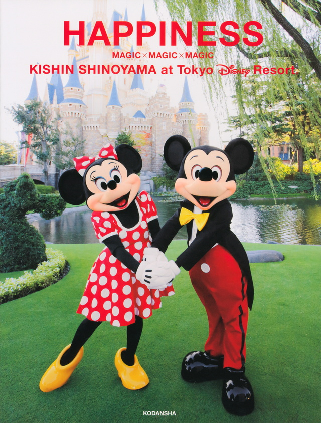 篠山紀信 at 東京ディズニーリゾート HAPPINESS