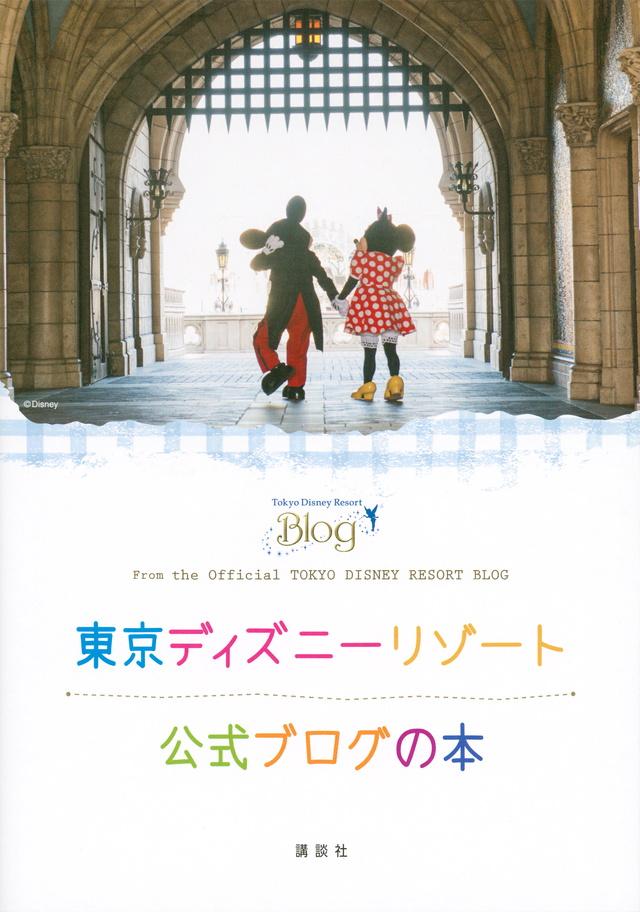 東京ディズニーリゾート公式ブログの本