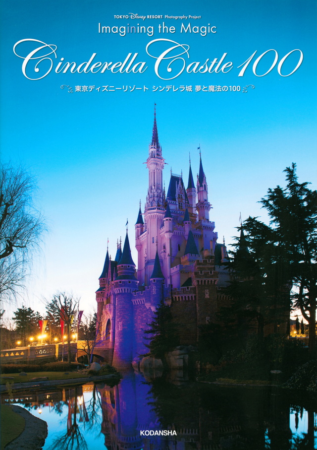 Tokyo Disney RESORT. Photography Project Imagining the Magic Cinderella Castle 100 東京ディズニーリゾート シンデレラ城 夢と魔法の100