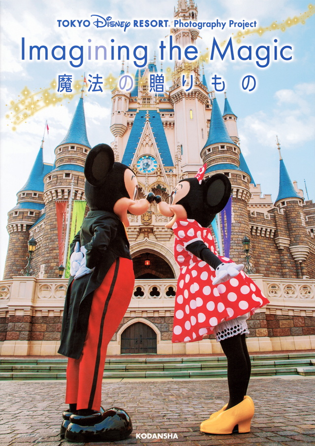 "TOKYO DISNEY RESORT Photography Project Imagining the Magic ""イマジニング・ザ・マジック"" 魔法の贈りもの"