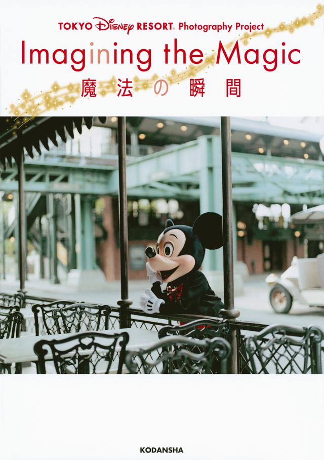 "TOKYO DISNEY RESORT Photography Project Imagining the Magic ""イマジニング・ザ・マジック"" 魔法の瞬間"