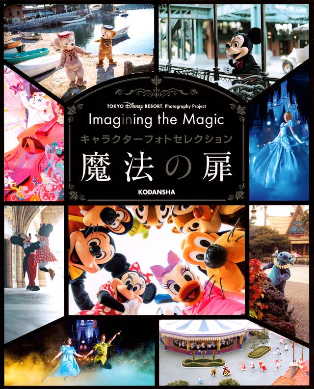 TOKYO DISNEY RESORT Photography Project Imagining the Magic キャラクターフォトセレクション  魔法の扉