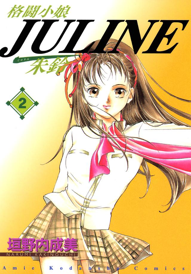格闘小娘JULINE(2)